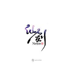 Permalink to 13P Fashion beautiful beautiful Chinese writing brush font design scheme