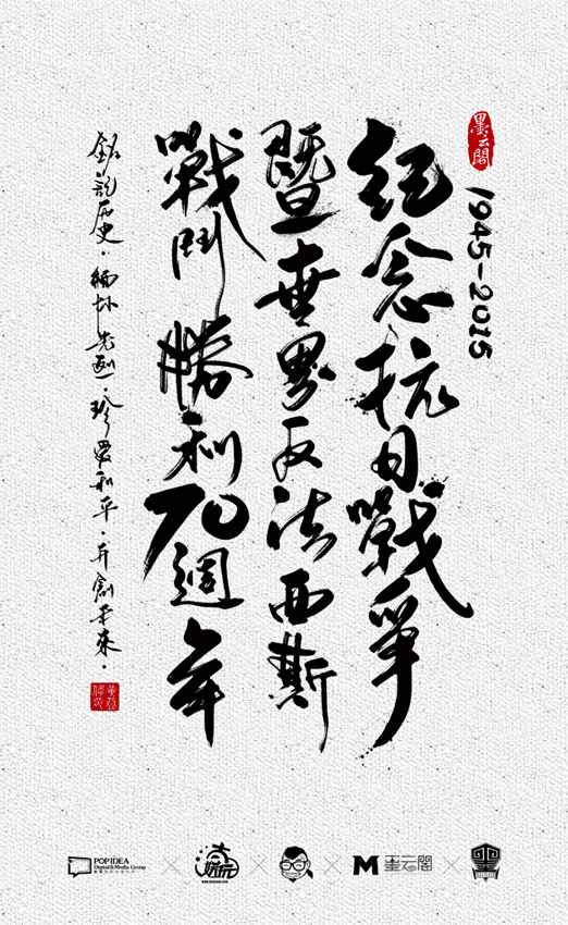 chinesefontdesign.com 2016 11 06 17 48 53 22P The Chinese brush calligraphy