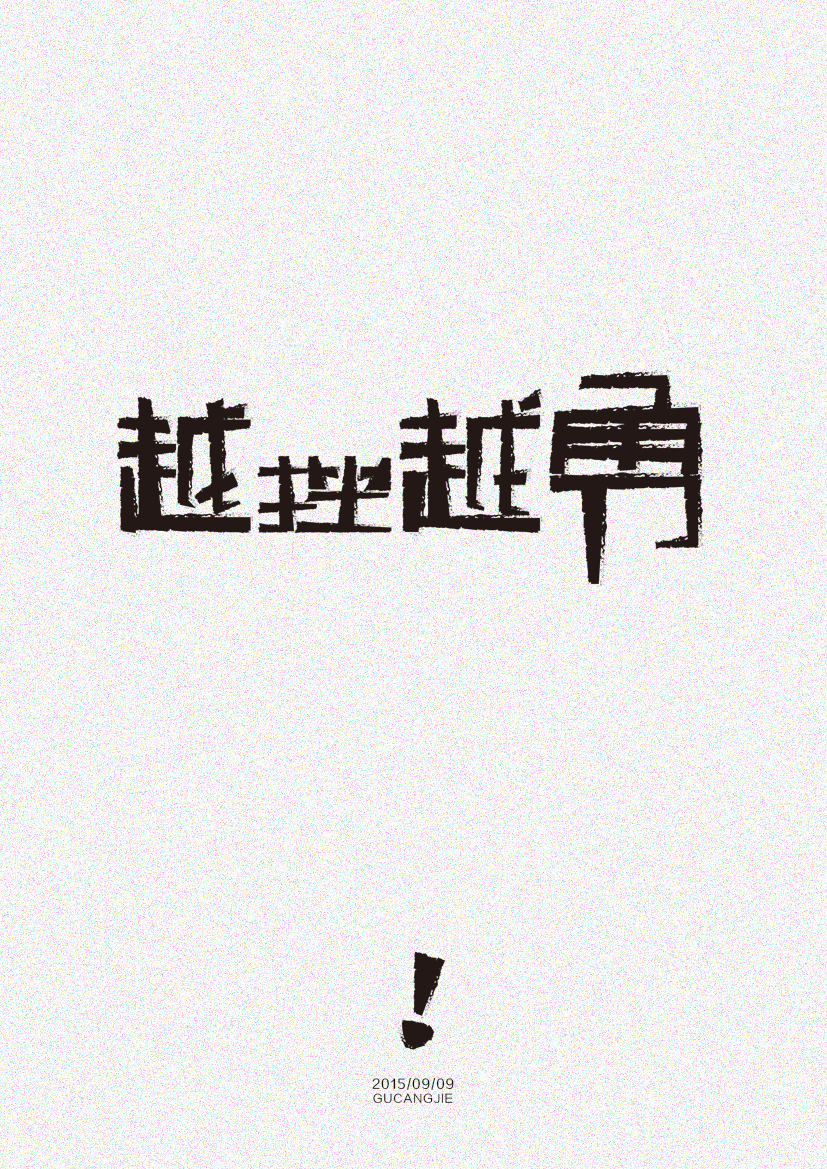 chinesefontdesign.com 2016 11 09 20 51 35 88+ Wonderful idea of the Chinese font logo design #.78
