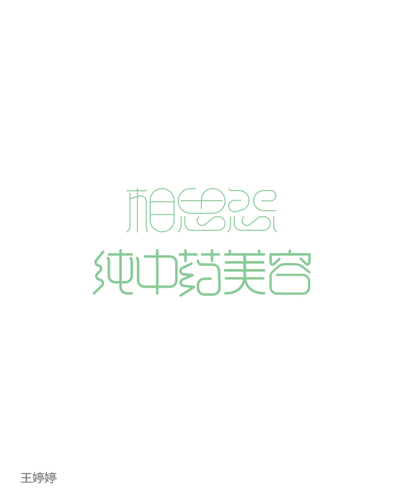 88+ Wonderful idea of the Chinese font logo design #.78