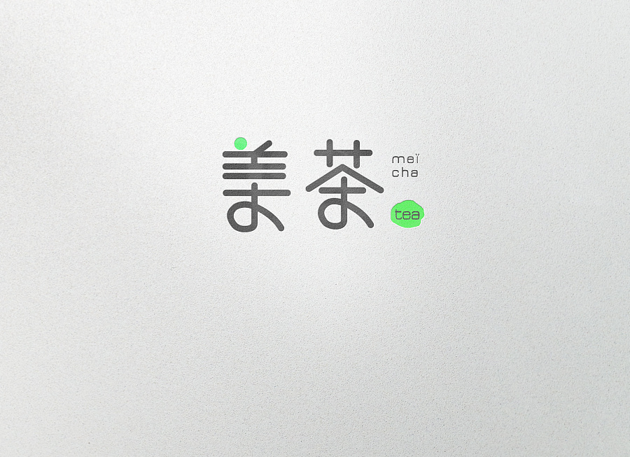 chinesefontdesign.com 2016 11 09 20 51 52 88+ Wonderful idea of the Chinese font logo design #.78