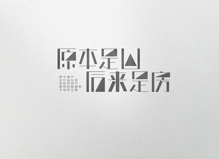 chinesefontdesign.com 2016 11 09 20 51 55 88+ Wonderful idea of the Chinese font logo design #.78