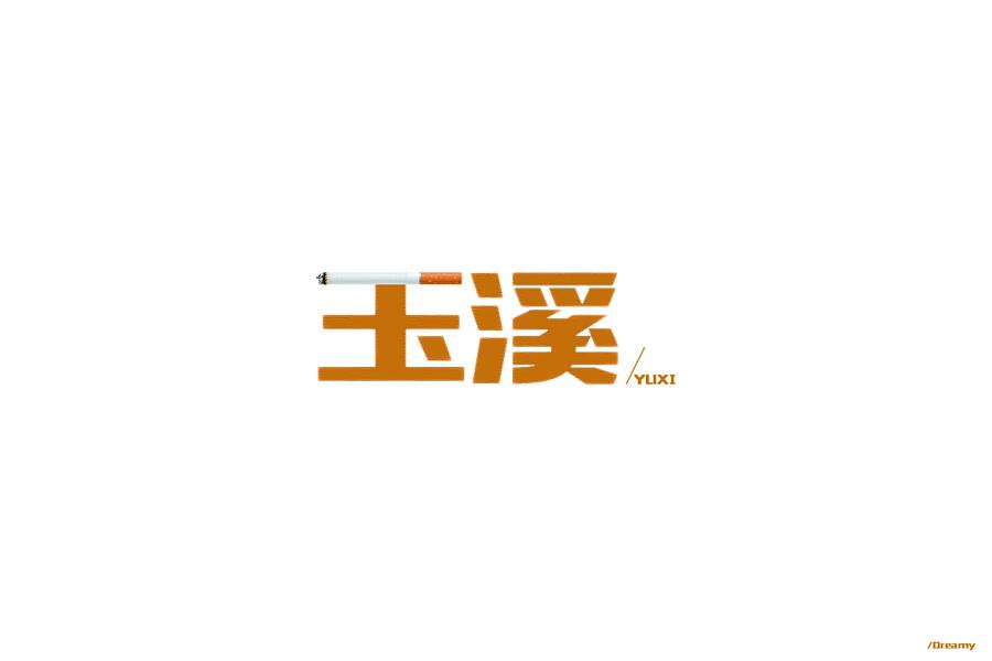 chinesefontdesign.com 2016 11 09 20 51 58 88+ Wonderful idea of the Chinese font logo design #.78