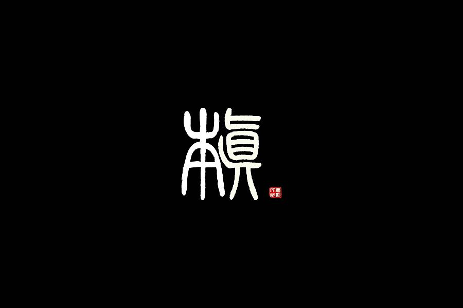 chinesefontdesign.com 2016 11 09 20 52 03 1 88+ Wonderful idea of the Chinese font logo design #.78