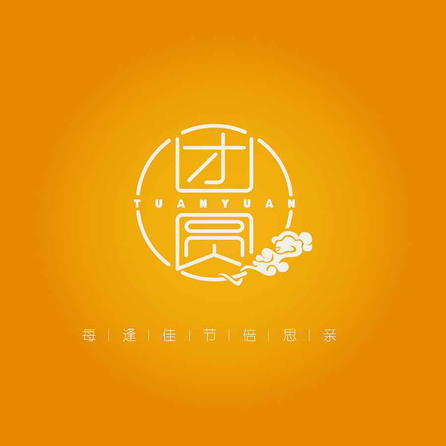 chinesefontdesign.com 2016 11 09 20 52 05 88+ Wonderful idea of the Chinese font logo design #.78
