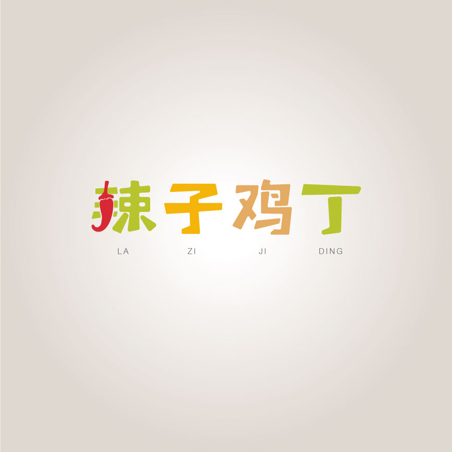 chinesefontdesign.com 2016 11 09 20 52 10 88+ Wonderful idea of the Chinese font logo design #.78