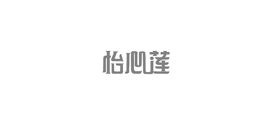 chinesefontdesign.com 2016 11 09 21 00 44 Chinese typography font deformation