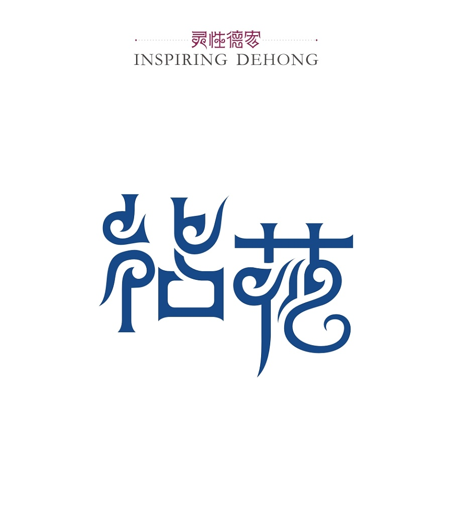 chinesefontdesign.com 2016 11 09 21 15 30 6p Intelligent design of Chinese fonts