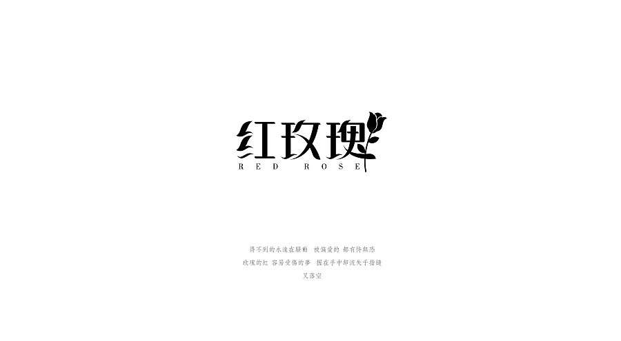 chinesefontdesign.com 2016 11 09 21 17 32 1 12 The Chinese fonts that has grade design case
