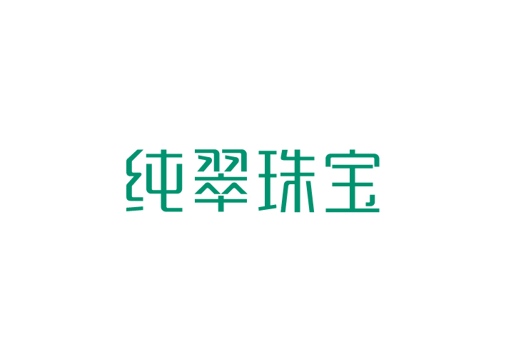 12P The simple style of Chinese fonts logo design