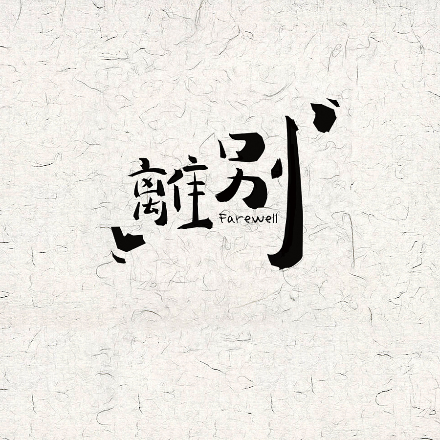 chinesefontdesign.com 2016 11 10 11 12 34 11P Full of dream of the Chinese fonts logo design modelling