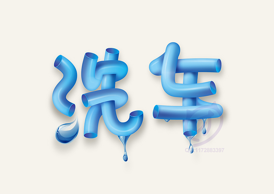 11P Creative Chinese fonts logo design