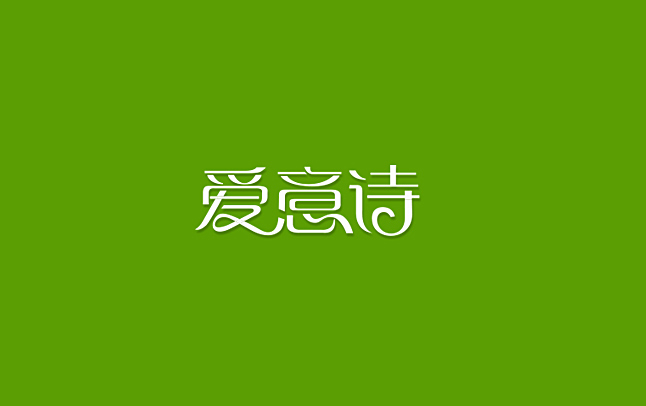 chinesefontdesign.com 2016 11 12 19 53 51 72P Wonderful idea of the Chinese font logo design #.79