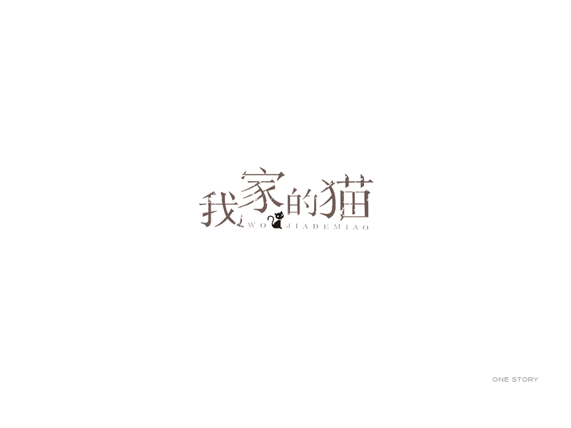 chinesefontdesign.com 2016 11 12 19 54 12 72P Wonderful idea of the Chinese font logo design #.79
