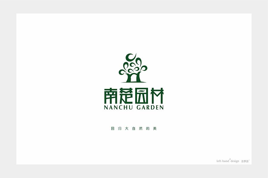chinesefontdesign.com 2016 11 12 19 54 14 1 72P Wonderful idea of the Chinese font logo design #.79