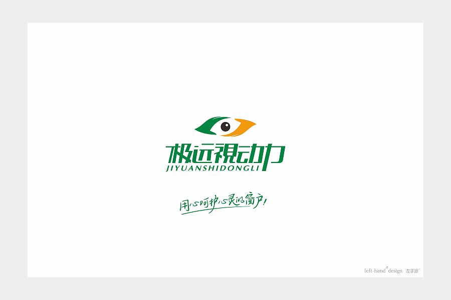 chinesefontdesign.com 2016 11 12 19 54 16 72P Wonderful idea of the Chinese font logo design #.79