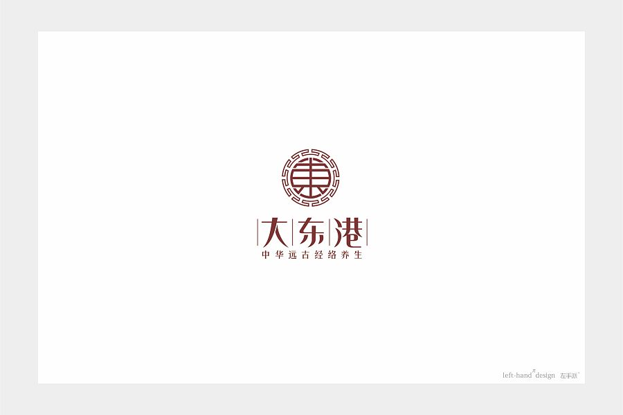 chinesefontdesign.com 2016 11 12 19 54 21 72P Wonderful idea of the Chinese font logo design #.79