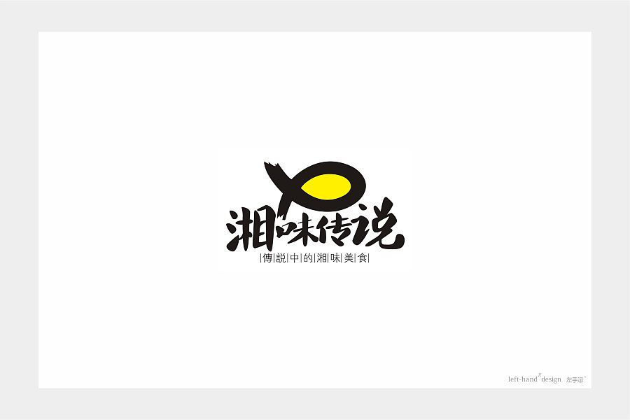 chinesefontdesign.com 2016 11 12 19 54 40 1 72P Wonderful idea of the Chinese font logo design #.79