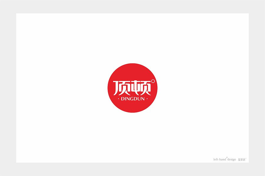 chinesefontdesign.com 2016 11 12 19 54 45 72P Wonderful idea of the Chinese font logo design #.79