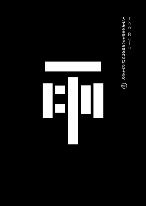 chinesefontdesign.com 2016 11 12 20 08 06 1 40P Black and white color is Chinese font style of logo design