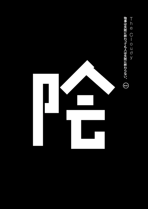 chinesefontdesign.com 2016 11 12 20 08 06 40P Black and white color is Chinese font style of logo design