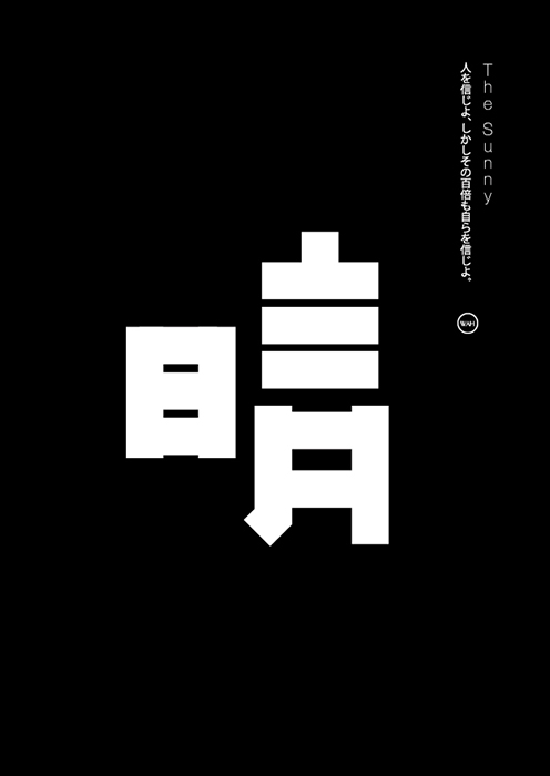 40P Black and white color is Chinese font style of logo design