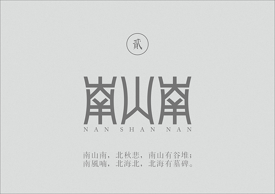 chinesefontdesign.com 2016 11 12 20 51 42 6P  南山南 Chinese fonts logo design