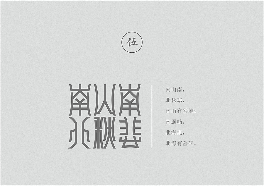 chinesefontdesign.com 2016 11 12 20 51 46 6P  南山南 Chinese fonts logo design