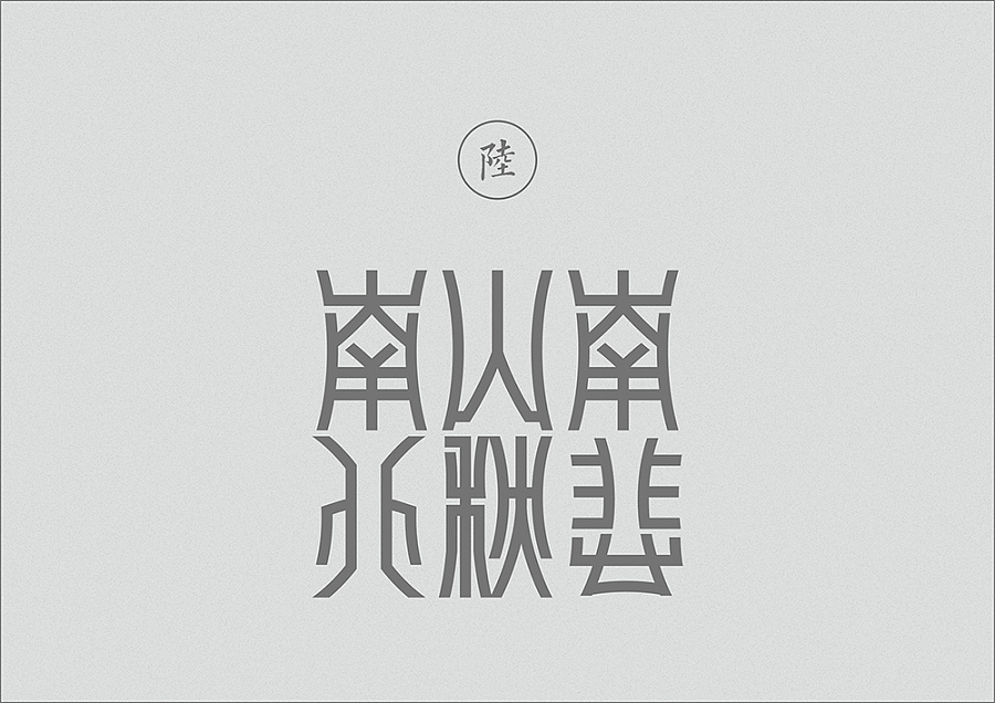 chinesefontdesign.com 2016 11 12 20 51 47 6P  南山南 Chinese fonts logo design