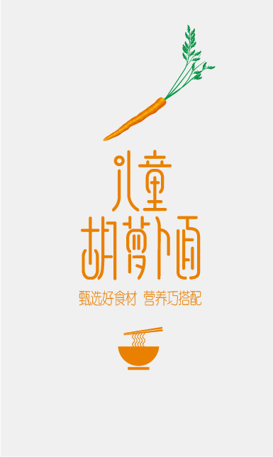 9P Chinese fonts logo design ideas about food
