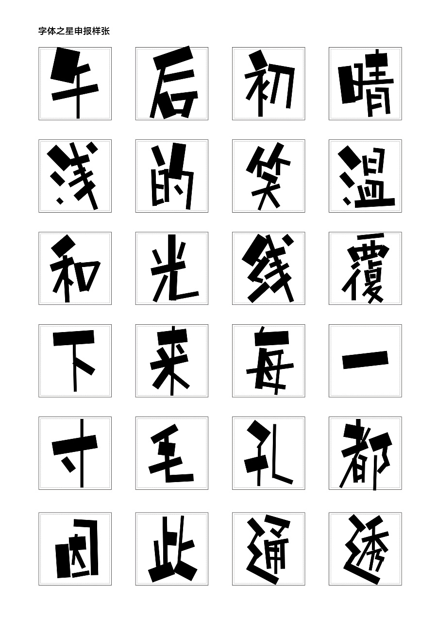 "chinesefontdesign.com 2016 11 12 21 20 47 Innovative design of Chinese fonts ""寒蝉马克体"""