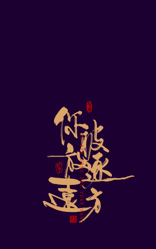 chinesefontdesign.com 2016 11 12 22 11 00 10P Beautiful Chinese art brush fonts