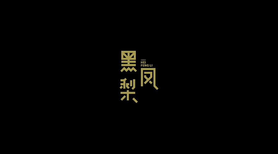 14P Magical Chinese fonts logo design