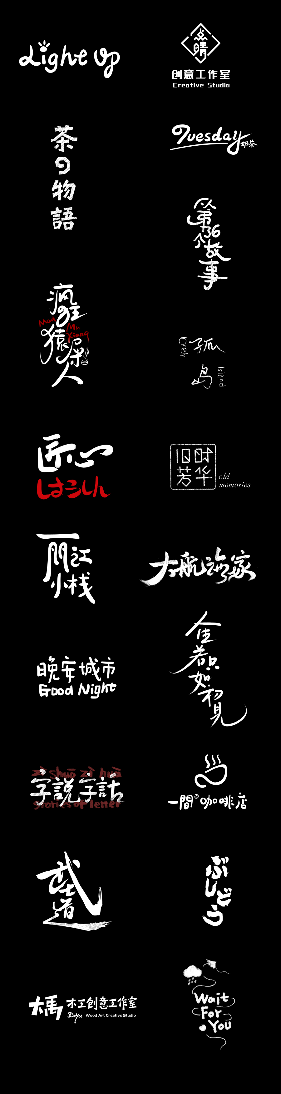 chinesefontdesign.com 2016 11 14 19 49 51 20P Please let the text spoke, Chinese typeface design