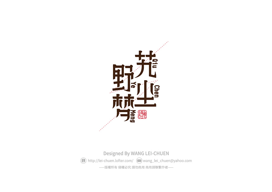 chinesefontdesign.com 2016 11 14 19 51 46 15P Use font to look at the world, Chinese typeface design