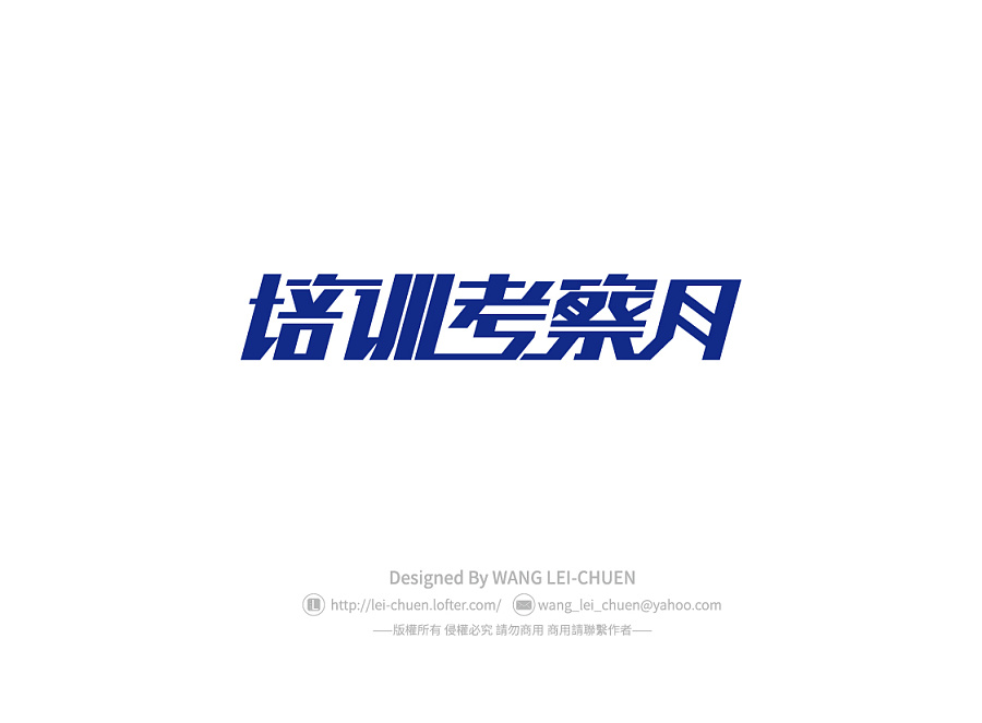 chinesefontdesign.com 2016 11 14 19 51 48 15P Use font to look at the world, Chinese typeface design