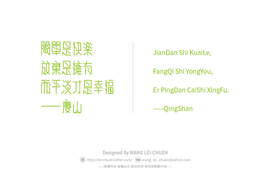 chinesefontdesign.com 2016 11 14 19 51 53 15P Use font to look at the world, Chinese typeface design