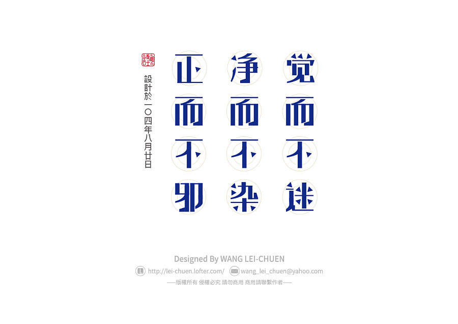 chinesefontdesign.com 2016 11 14 19 51 54 1 15P Use font to look at the world, Chinese typeface design