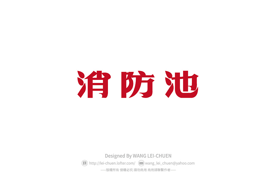 chinesefontdesign.com 2016 11 14 19 52 00 1 15P Use font to look at the world, Chinese typeface design