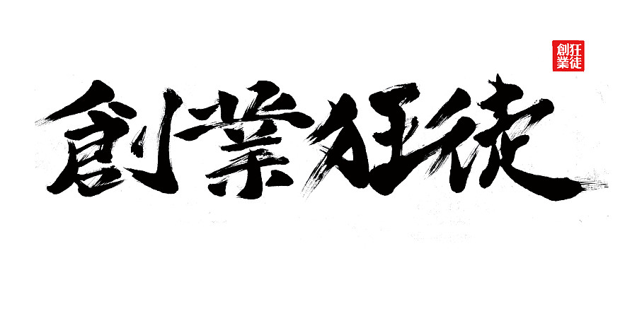 chinesefontdesign.com 2016 11 14 19 55 20 17P Traditional Chinese calligraphy art appreciation