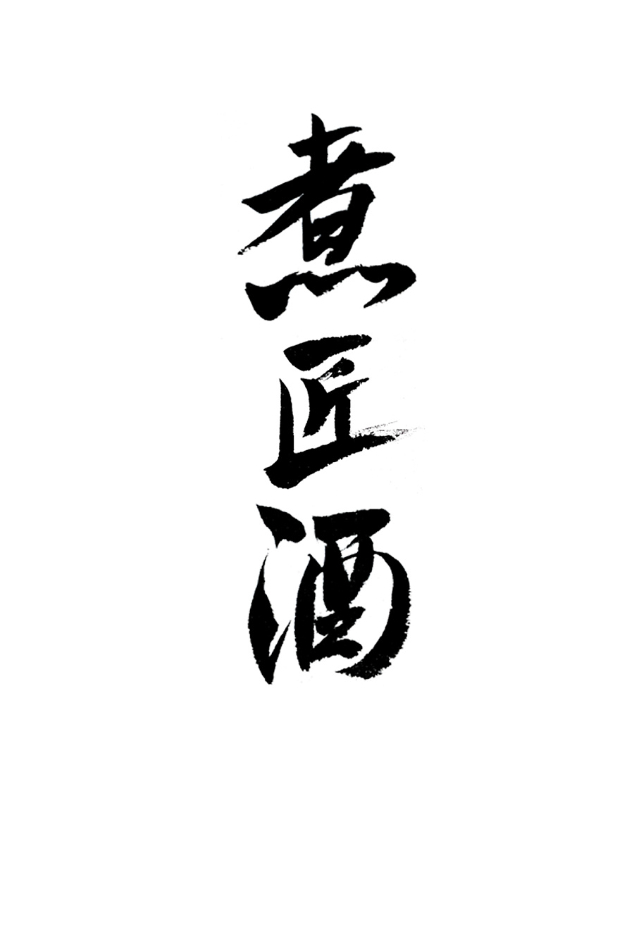 chinesefontdesign.com 2016 11 14 19 55 23 17P Traditional Chinese calligraphy art appreciation
