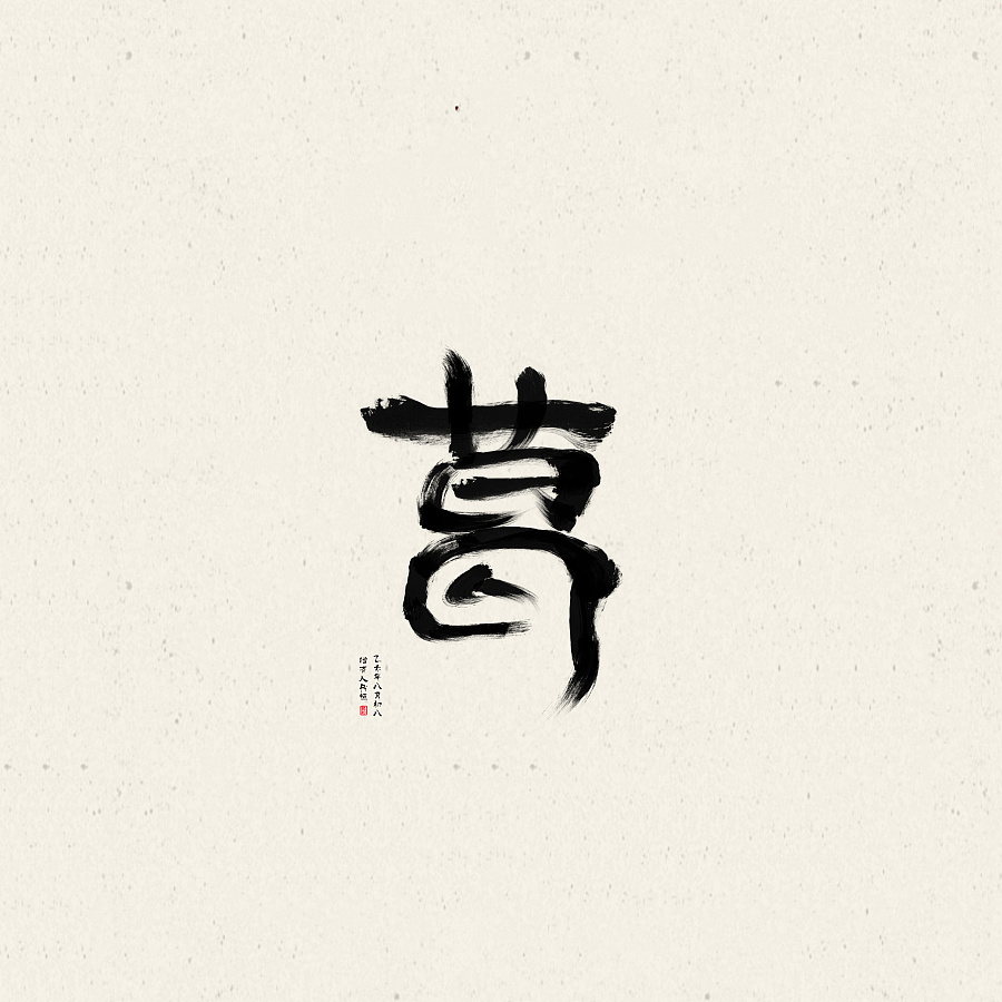 chinesefontdesign.com 2016 11 14 19 55 25 17P Traditional Chinese calligraphy art appreciation