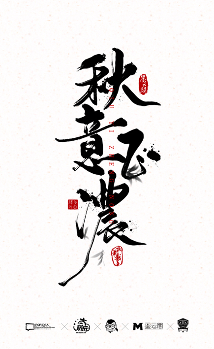 chinesefontdesign.com 2016 11 14 19 55 27 17P Traditional Chinese calligraphy art appreciation