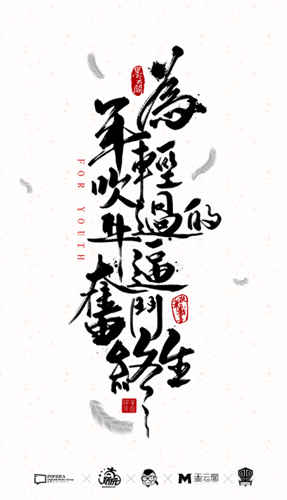chinesefontdesign.com 2016 11 14 19 55 30 17P Traditional Chinese calligraphy art appreciation