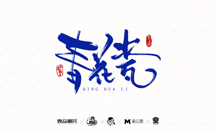 chinesefontdesign.com 2016 11 14 19 55 39 17P Traditional Chinese calligraphy art appreciation