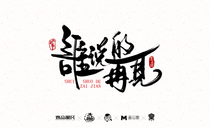 chinesefontdesign.com 2016 11 14 19 55 41 17P Traditional Chinese calligraphy art appreciation