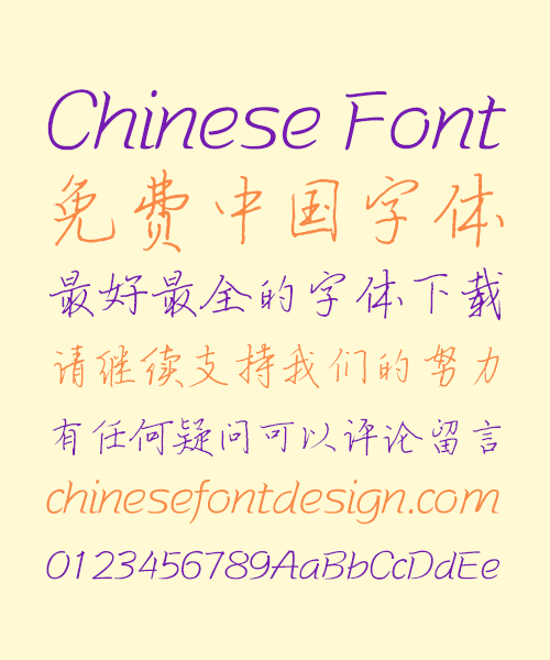 Beautiful (Xiao Mei) Handwritten Chinese Font-Simplified Chinese Fonts
