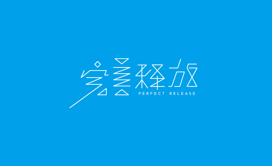 chinesefontdesign.com 2016 11 15 20 19 03 9P Unexpected design   Chinese fonts logo design
