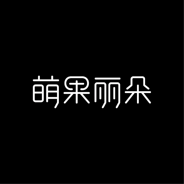 chinesefontdesign.com 2016 11 15 20 21 53 9P Said the font   Chinese fonts deformation design
