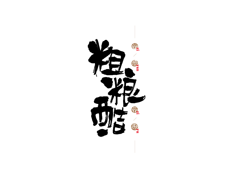 chinesefontdesign.com 2016 11 15 20 25 17 17P The fun of Chinese calligraphy   Chinese traditional font design